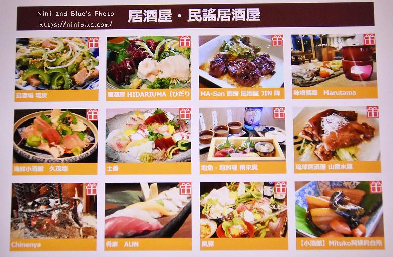 日本沖繩天天旅優惠券機自助旅行11