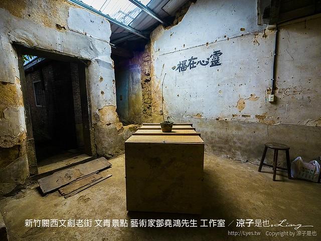新竹關西文創老街 文青景點 藝術家鄧堯鴻先生 工作室 7