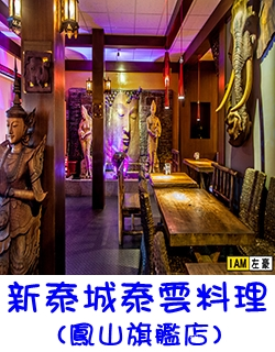 新泰城泰雲料理