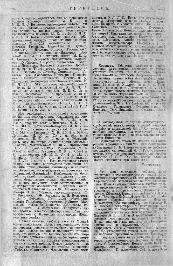 Иван Поддубный биография, фото, личная жизнь, фильм - 24СМИ