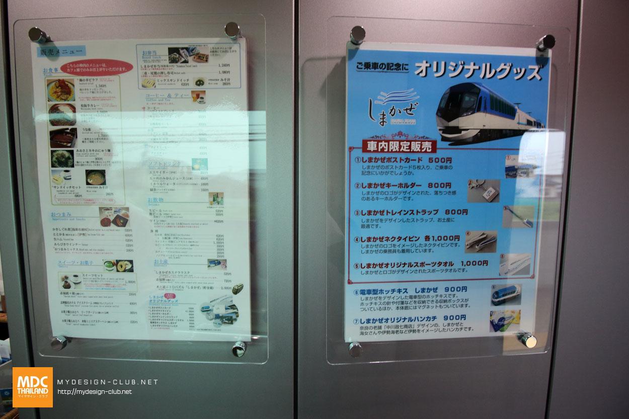 MDC-Japan2015-1002