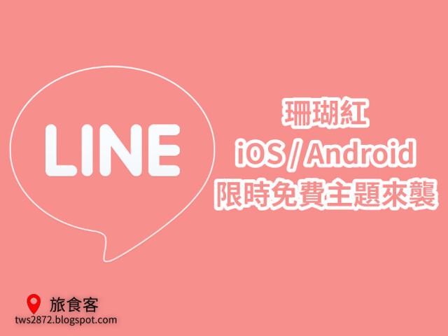 LINE 主題2015-08-24