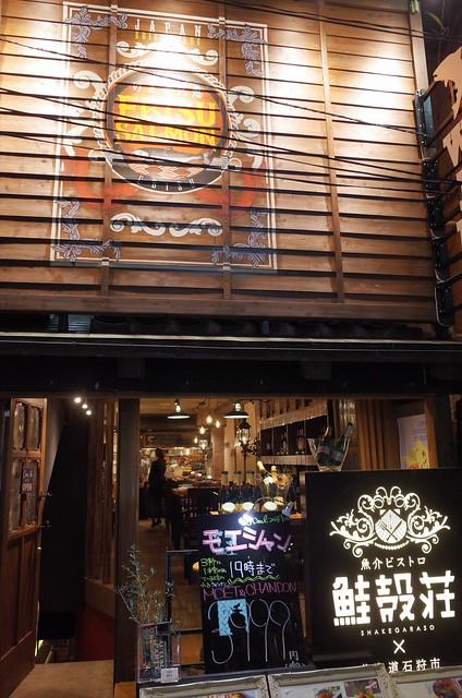 鮭殻荘 恵比寿店