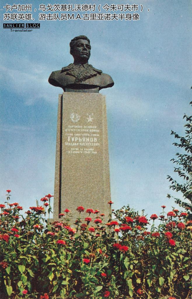 1970-1980年代卡卢加88