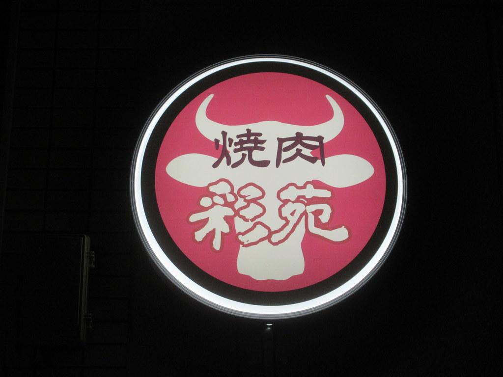 彩苑(桜台)