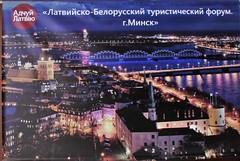 Туристическая новость дня! Новый год в Латвии с бесплатной визой