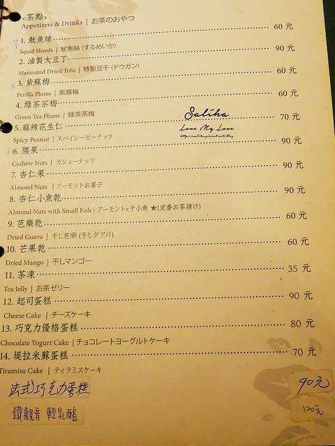 台北文山區貓空景觀夜景餐廳美食泡茶推薦光羽塩 lytea (44)