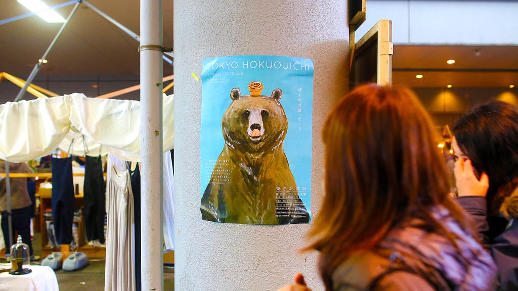 東京蚤の市 京王閣競輪場 Tokyo, Japan / Sigma 35mm / Canon 6D 這隻熊其實很吸睛,逛市集的時候每次看到牠就忍不住一直盯著看!  其實好想拿一張海報或是 DM,但是現場好像沒有牠的文宣品,好可惜!  東京蚤の市:2016年,京王閣競輪場(オフト京王閣)  Canon 6D Sigma 35mm F1.4 DG HSM Art IMG_8801 Photo by Toomore