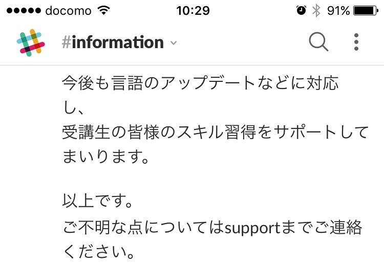これからも言語のアップデートに対応してくれる