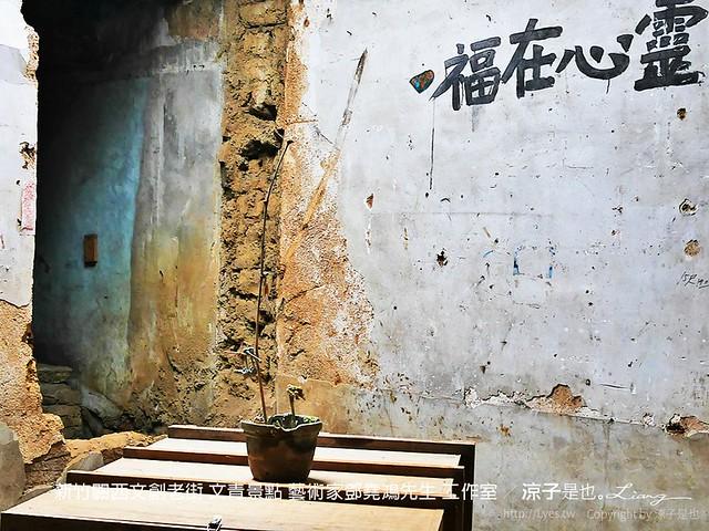 新竹關西文創老街 文青景點 藝術家鄧堯鴻先生 工作室 12
