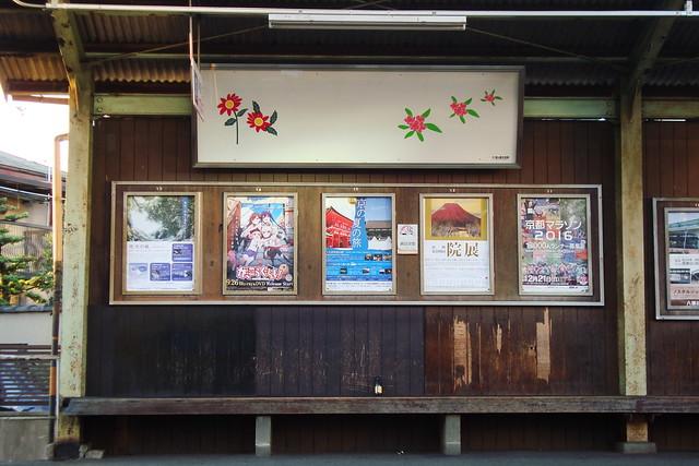 2015/08 叡山電車元田中駅