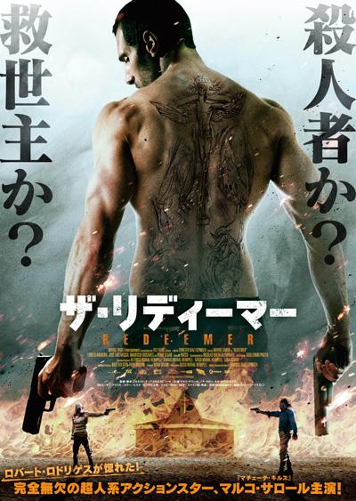 『ザ・リディーマー』日本版ポスター