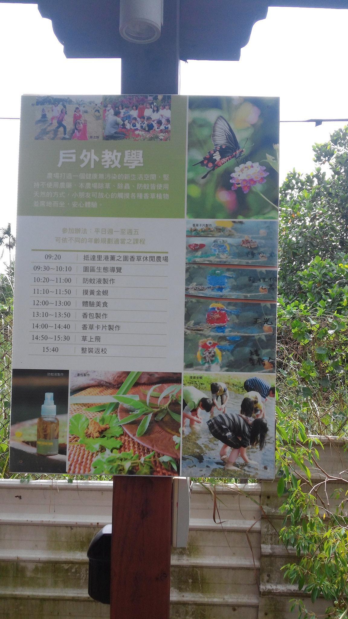 屏東縣里港鄉薰之園香草休閒農場 (3)
