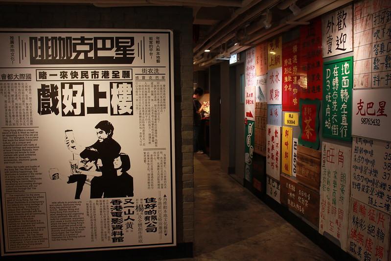 香港-洗衣街-星巴克-好戲上場 (7)