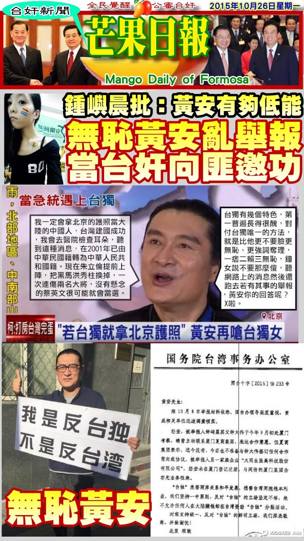 151026芒果日報-台奸新聞--無恥黃安亂舉報,當台奸向匪邀功