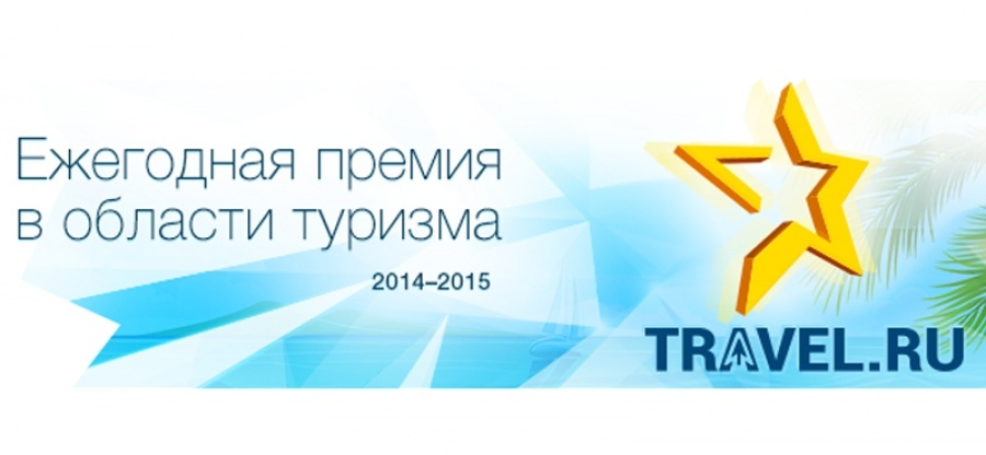 Курорты Краснодарского края – победители премии «Звезда Travel.ru»