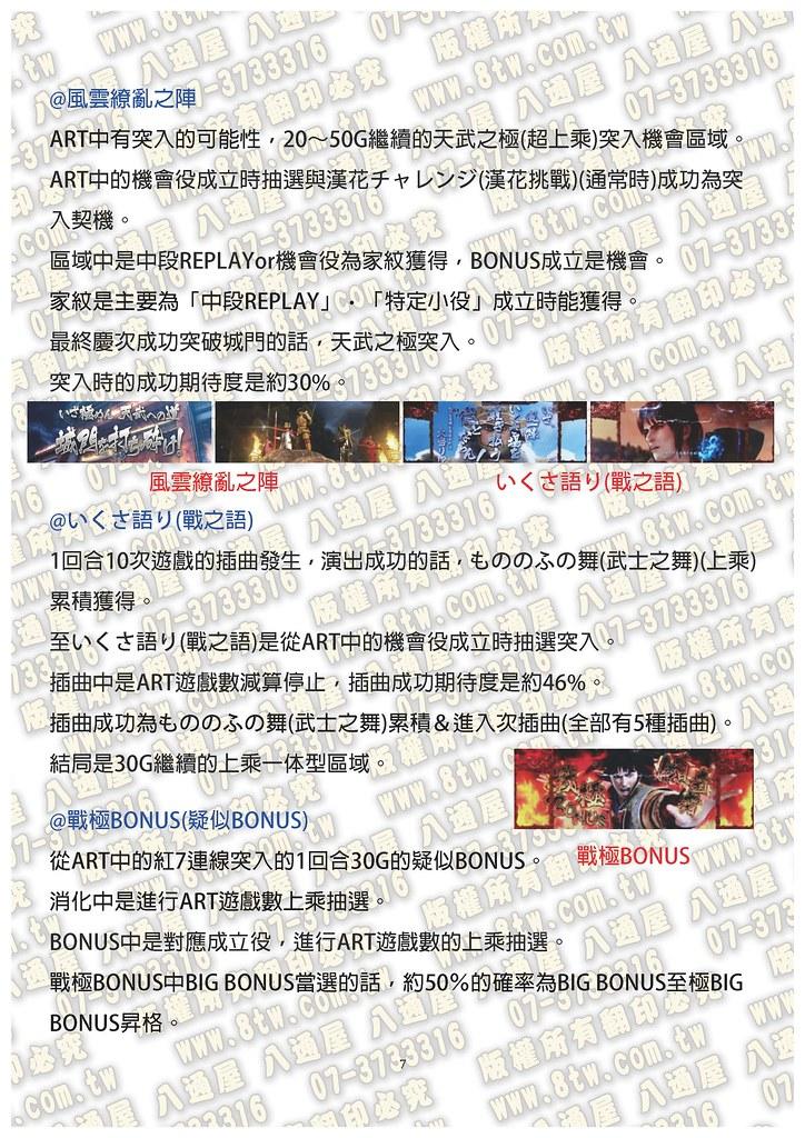 S0300花之慶次 戰極傾奇者之宴 中文版攻略_Page_08
