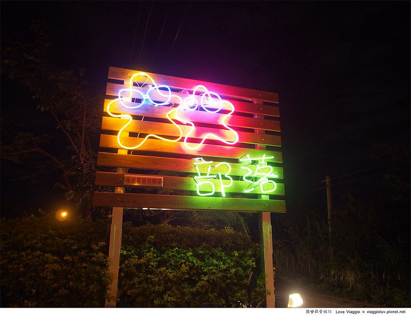 【台東 Taitung】星星部落景觀餐廳 滿天星空下欣賞台東市區夜景 @薇樂莉 Love Viaggio | 旅行.生活.攝影