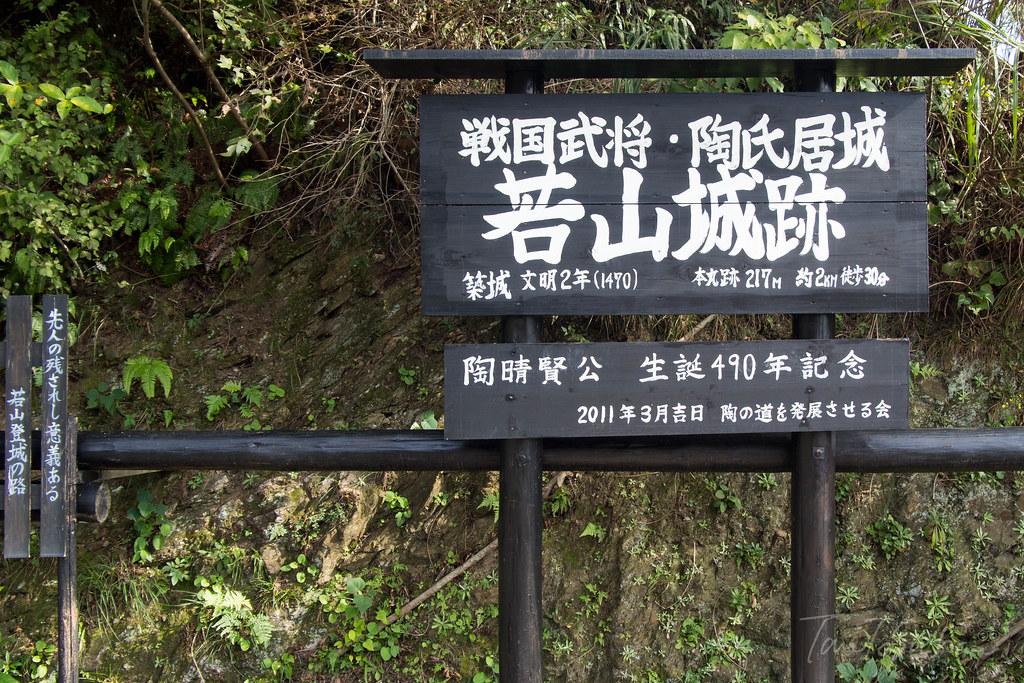 周南市(若山城址、永源山公園)