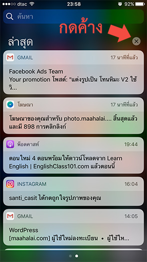iPhone Delete Notification