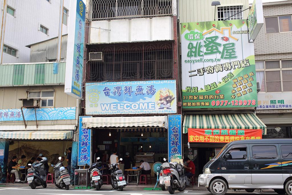 20150807-1台南-台灣鮮魚湯創始店 (1)