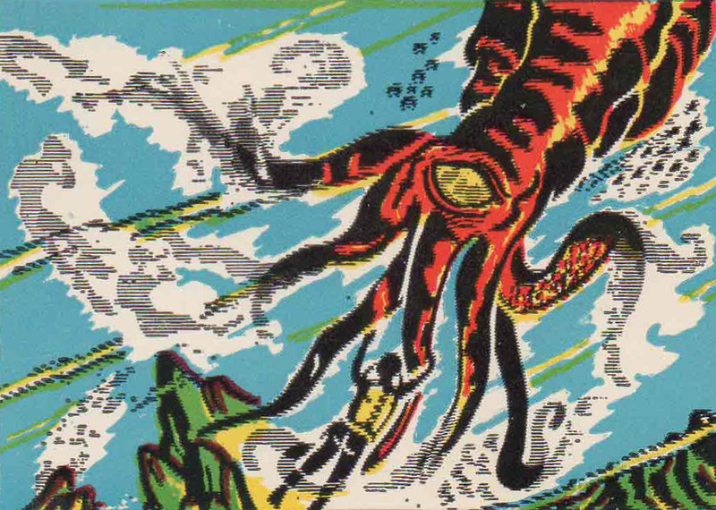 Monster Magic Action Trading Cards (1963) 15