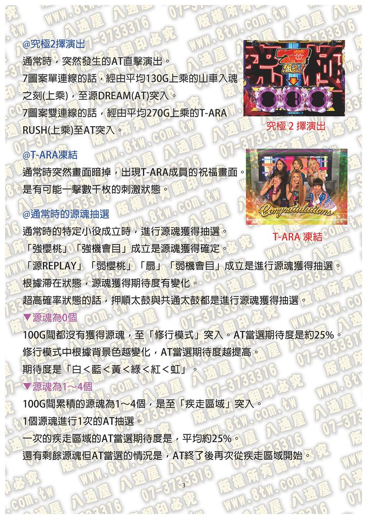 S0268木匠源先生~櫻滿開!源DREAM Ver. 中文版攻略_Page_04