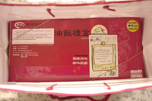 送彌月禮盒~老師群的最愛,內行人才知道的台中蔡記油飯 (1)