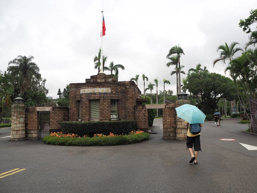 NTU Main Gate
