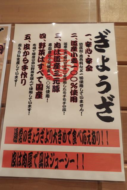 どさん粉 麺や 凡_12