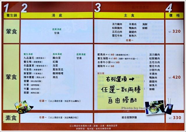 櫻之田野養生野菜鍋-南京三民站美食017-DSC_4365