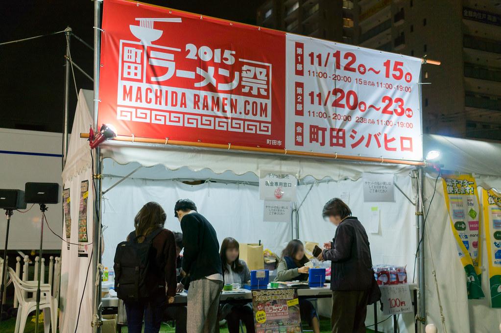 町田ラーメン祭り2015、チケット売り場
