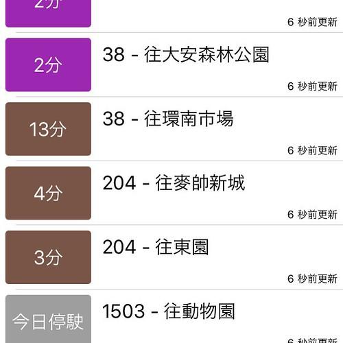 バスアプリにはあと何分でバスが来るか表示される #台北 #バス
