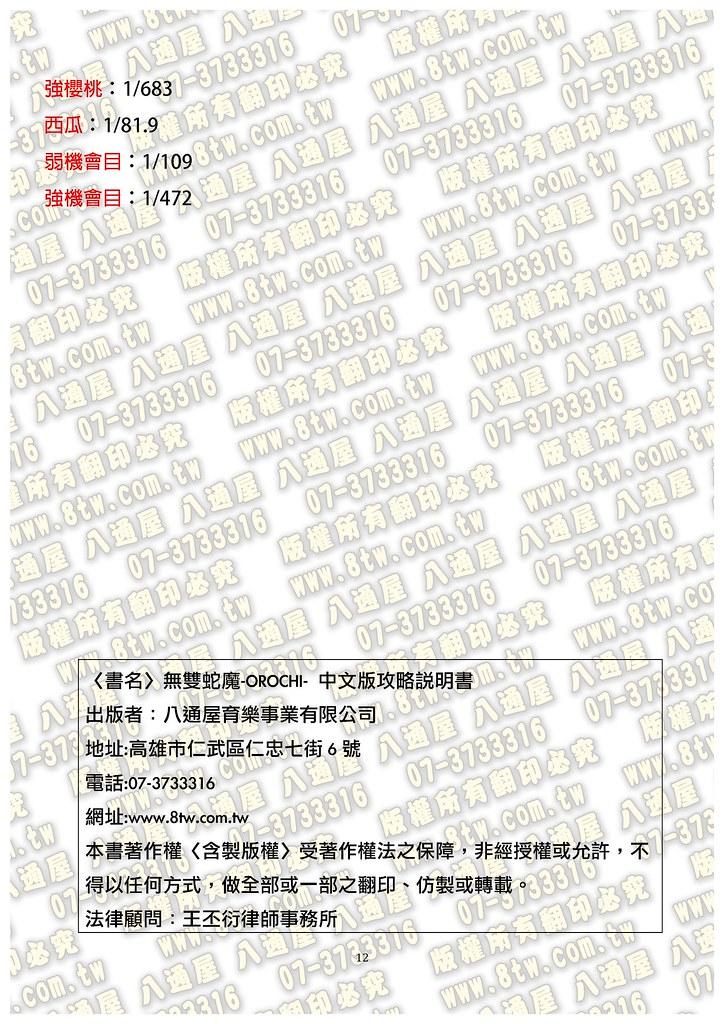 S0288無雙蛇魔-OROCHI- 中文版攻略_Page_13