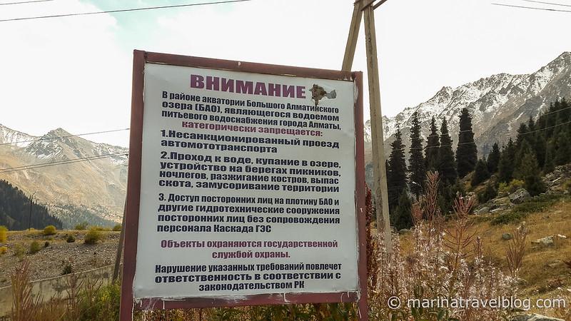 БАО Алматы Казахстан