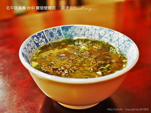 北平路美食 台中 寶發號麵店 11