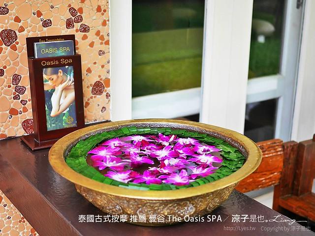 泰國古式按摩 推薦 曼谷 The Oasis SPA 22