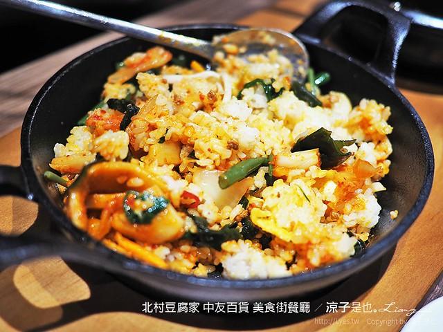 北村豆腐家 中友百貨 美食街餐廳 35