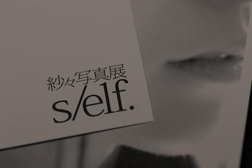 紗々写真展「s:elf.」_02