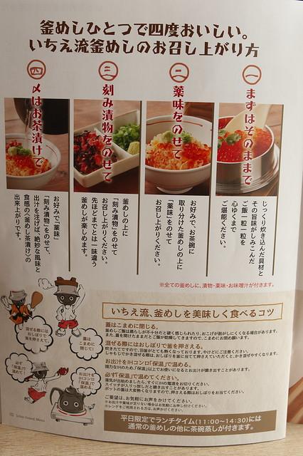 旬のお料理・釜めし いちえ_18