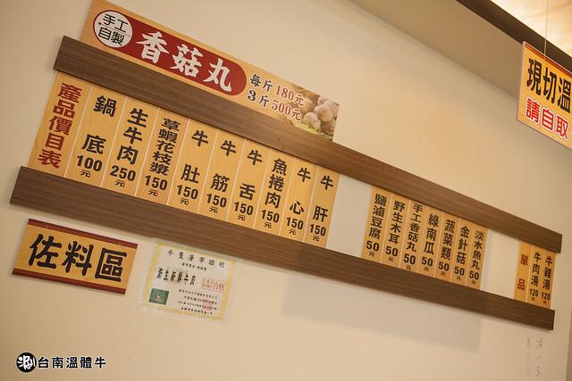 【台南溫體牛】店內消費方式及價位(官方)---台南溫體牛埔里店