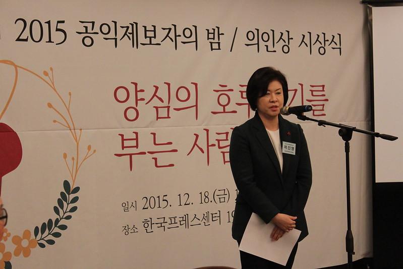 20151218_공익제보자의 밤 & 의인상 시상식_축하메시지지(곽진영 국민권익위 부위원장)