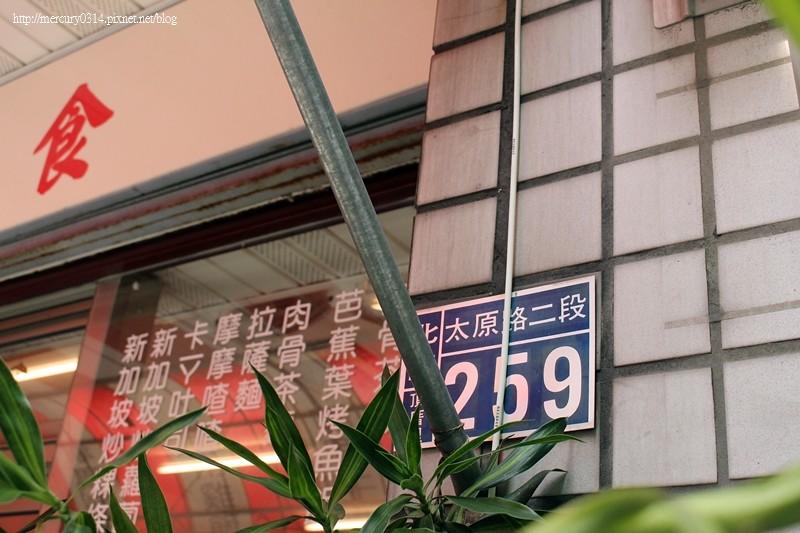 23614688410 d4f2d2a71d b - 台中北區| 新加坡美食,正宗南洋風味,老闆是新加坡樂團樂手