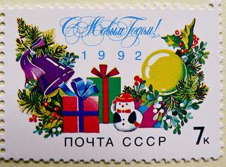 beautiful xmas stamp Russia 7k. (Seasons Greetings, Christmas- & New Year presents, Weihnachts- u. Neujahrgeschenke) Noël timbre Union soviétique Russie natal selo Rusia posta pulu Navidad sellos Unión Soviética natale francobollo Unione Sovietica communi