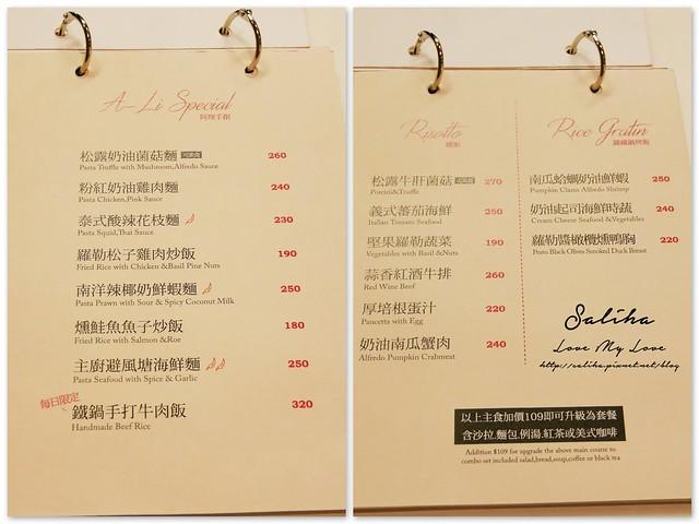 ali阿理義式料理菜單menu (1)