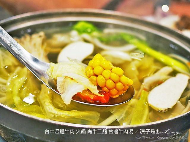 台中溫體牛肉 火鍋 尚牛二館 台灣牛肉湯 20