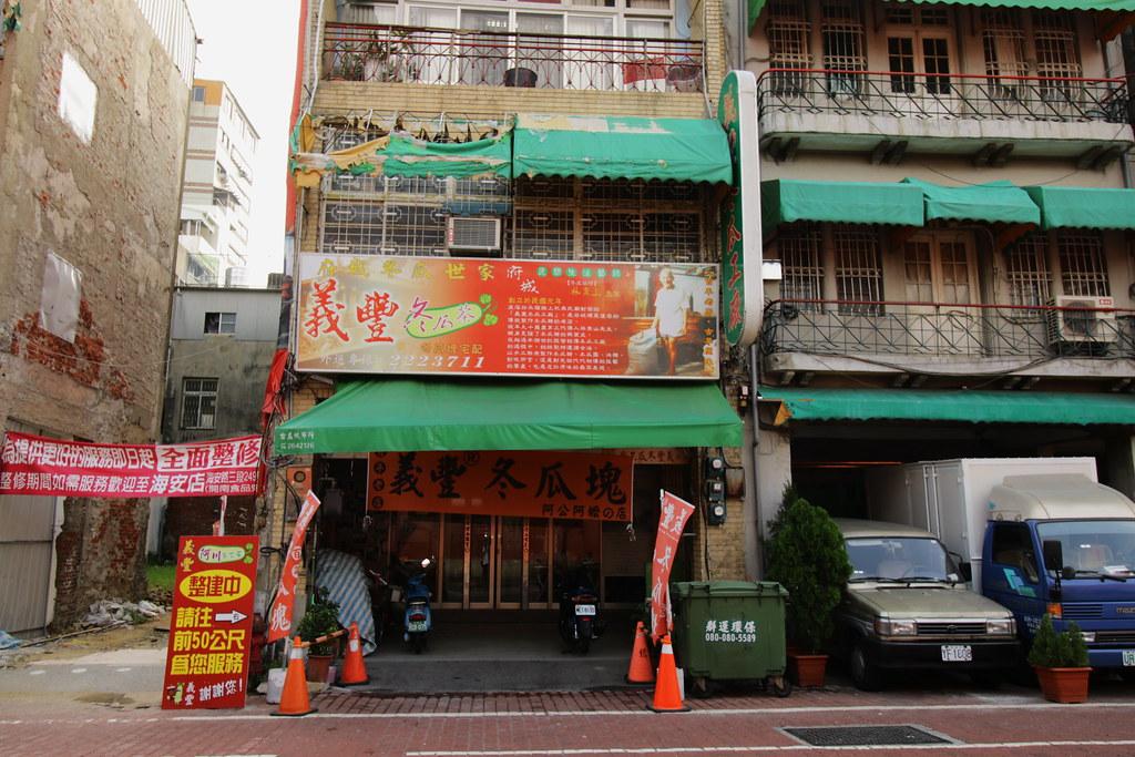 台南中西區新美街一日遊 (10)