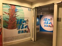 石ノ森萬画館 ぼのぼの原画展