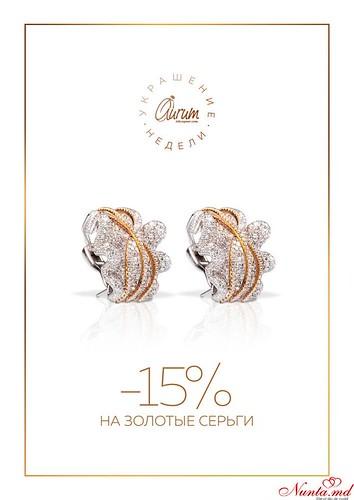 Reţeaua de bijuterii «AURUM»  > Reduceri la cercei din aur!