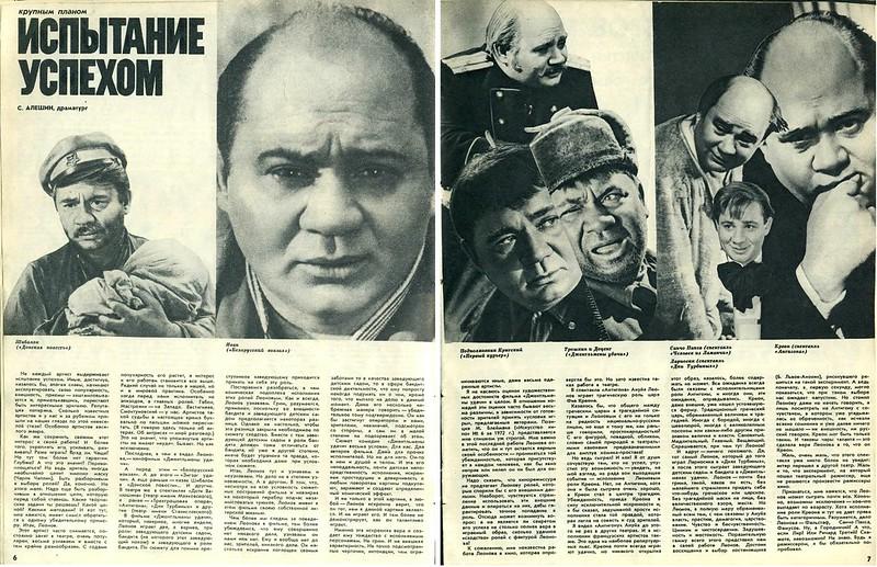 Советский экран - 1972-15-07